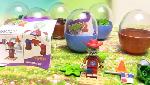 西部牛仔僵尸出场!植物大战僵尸2积木玩具