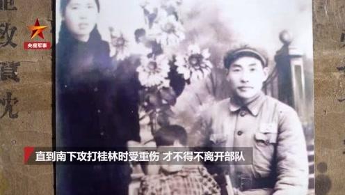 深藏功名65年 94岁的他说:我不想给党和国家添麻烦