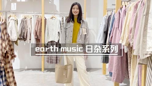 earthmusic日杂系列开挂