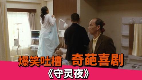 爆笑解说:日本相声大师临死前要求看女人那边,护士都跑了(二)