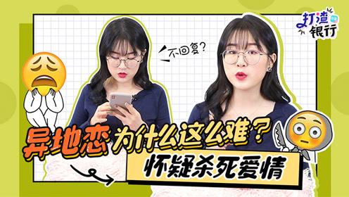 【情感】像pao友又像网友,异地恋可太太太难了?