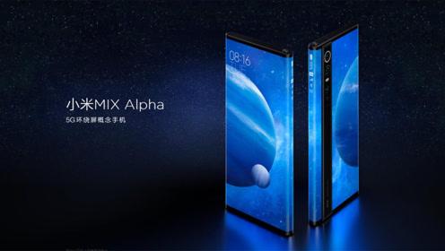 雷军感谢华为,小米 MIX Alpha 给苹果、三星上了一堂设计课!