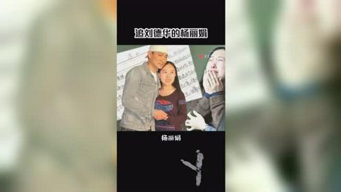 曾经为追刘德华跳海的杨丽娟,如今怎么样了?