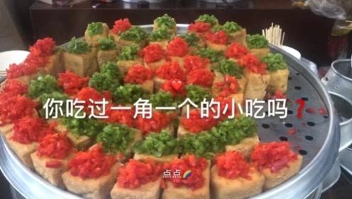 美食vlog:你吃过一角一个的小吃吗