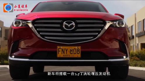 新款马自达CX-9售价曝光!搭载2.5T发动机 2019年内上市开售