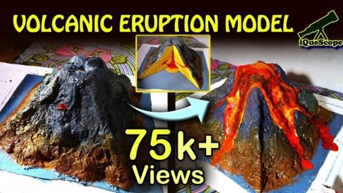 火山喷发有多恐怖?小伙模拟火山喷发做出实验,开眼了