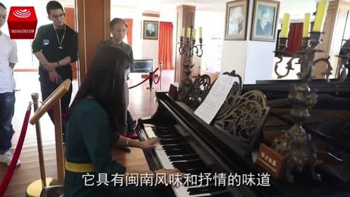鼓浪屿钢琴博物馆改编外地游客为厦作曲《感动》