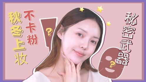 PONY揭秘秋冬上妆服帖的秘密!