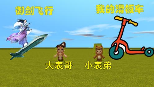 迷你世界:小表弟看我会御剑飞行,买了一块飞行滑板,竟然飞不起来!