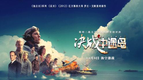 《决战中途岛》今日上映 看航母群战轰炸太平洋
