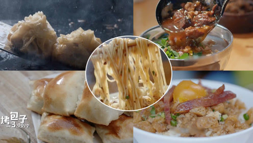 《早餐中国2》来自味蕾的暴击!中国早餐排行榜,你最pick哪款?