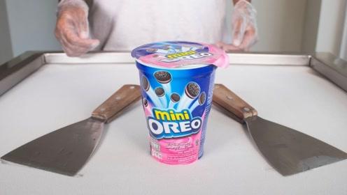 用奥利奥夹心饼干做炒冰淇淋,味道是冰淇淋界的巅峰!