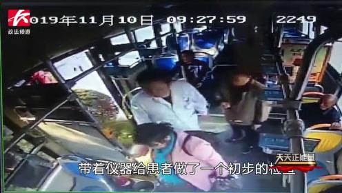 女乘客突发疾病大喊大叫,公交司机紧急违停,喊来医生上车救治