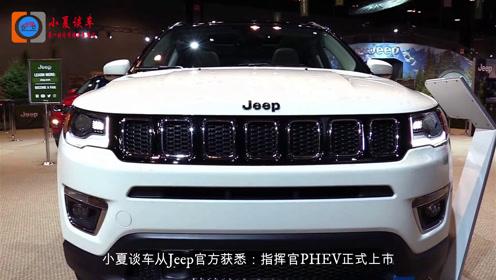 Jeep指挥官插电混动版来袭 预计售价30.98万起 百公里1.6L油