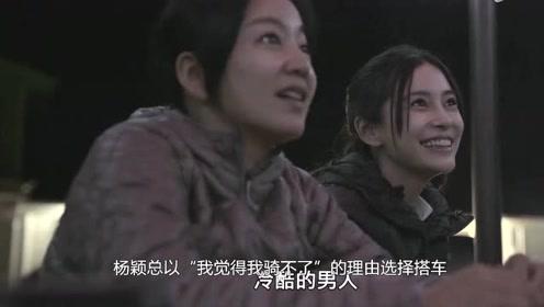 杨颖录节目再遇生理期,这一次导演的态度,却跟《跑男》截然不同
