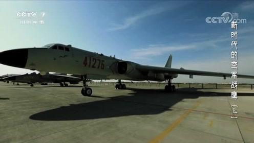 """航迹在后 目标正前!探访空军轰-6K部队""""神威大队"""""""