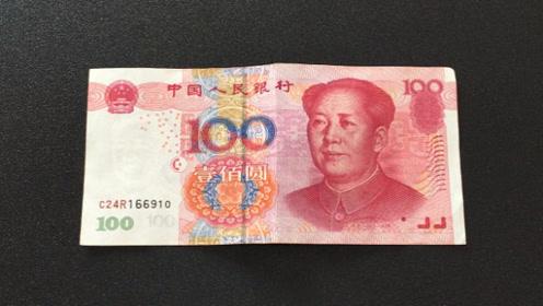 辨别真假人民币,用这招最快速,一秒知真假,再也不怕收到假钱了