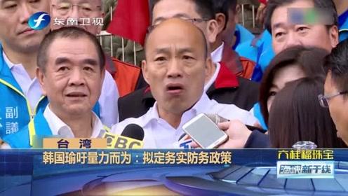"""韩国瑜质疑台当局""""潜舰自造"""",称台湾造航母、登月都是不可能"""