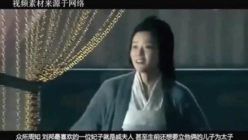刘邦明知他死了戚夫人绝对惨,为啥不准备后路给她?专家:其实有