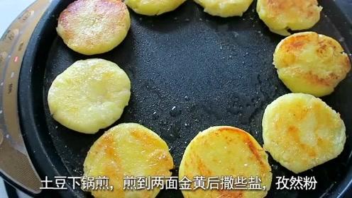简单美味的土豆饼做法,谁吃了都说香,喜欢的可以试一下
