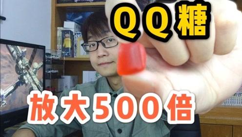 QQ糖用显微镜放大500倍像陨石坑!有趣
