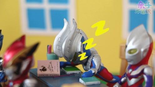 赛迦课上睡觉的赛罗奥特曼,梦中打怪兽,被罚站一整天