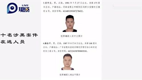 抓获一人最高奖5万!广东警方公开悬赏缉捕30名涉黑恶在逃人员