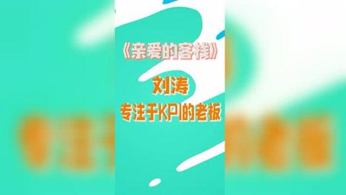 刘涛:专注于KPI的职场总攻