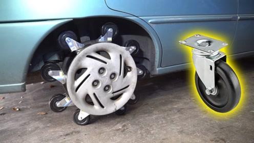老外脑洞大开,把汽车车轮改装成购物车万向轮,一脚油门下去真尴尬