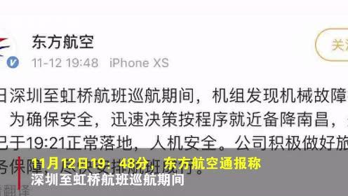 紧急!深圳飞上海一航班遇机械故障提示,万米高骤降至3500米