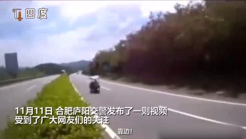 """""""靠边,快点""""!交警冲高速快车道逆行老人""""嘶吼"""" :你差点会没掉"""