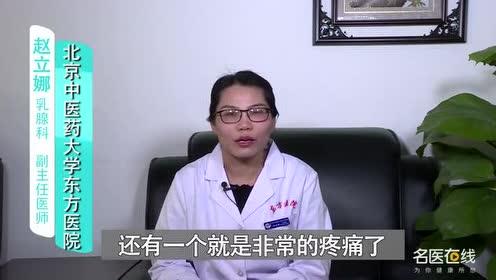 急性乳腺炎有哪些症状