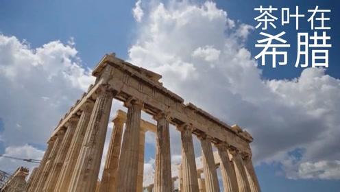跟随国事访问的脚步,一起来看看希腊的茶文化!