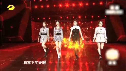 湖南卫视四小花短裙皮裤演唱《芒种》,却被质疑假唱!有颜任性