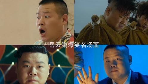 【盘点】小岳岳的电影中爆笑片段,岳云鹏:大哥,崩着了吧