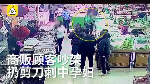 商贩顾客吵架飞扔剪刀,刺中一旁孕妇大腿动脉,胎儿或受影响