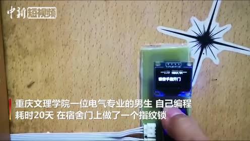 重庆一高校男生为宿舍自制指纹锁成本200元