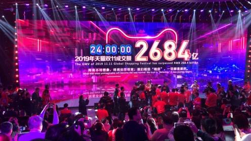 再破纪录! 2019天猫双11成交额2684亿元