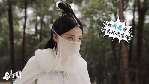 《剑王朝》幕后花絮,努力的小仙女李一桐,演起打戏来好拼命呀!