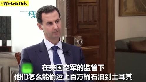 阿萨德:叙利亚的战争就是第三次世界大战的缩影