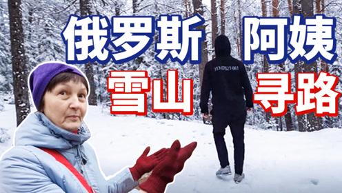 挑战2小时内登顶俄罗斯雪山,向俄罗斯阿姨寻路,狂飙中文
