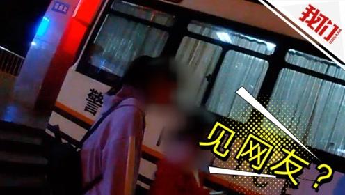 12岁女孩邀14岁堂姐坐火车跑千里 只想当面表白16岁网恋男生