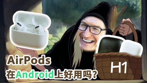 苹果三大H1芯片耳机,在安卓上好用吗?