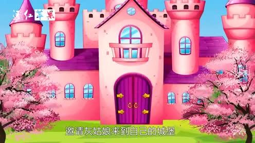 灰姑娘来到城堡避难,受到公主们的排挤,最后却因祸得福!