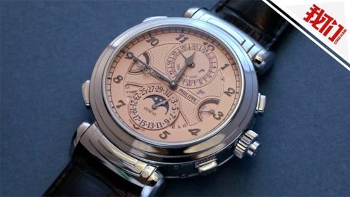 世界最贵手表出炉价值2.2亿  网友:戴着啥感觉