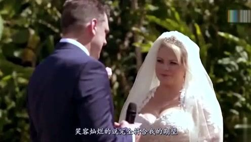与素未谋面的人结婚,你敢吗?新郎见到新娘崩溃爆出这句话