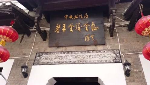 走进贵州黎平翘街,参观黎平会议会址,确实很不错