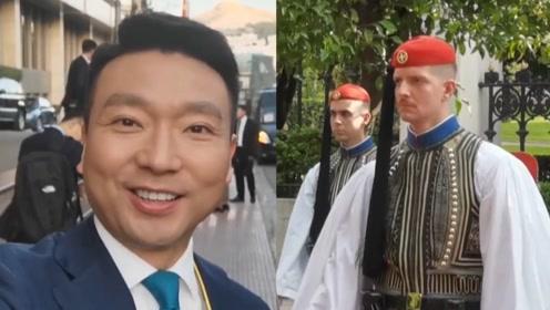 """康辉的vlog被""""花式""""抢镜:希腊总统府的卫队士兵啥样?看这里!"""