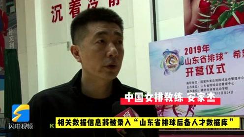 """中国女排教练安家杰:点赞山东建立""""排球后备人才数据库"""""""