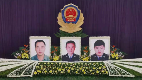 千余人含泪送别!西安因公殉职三位民警遗体告别仪式举行